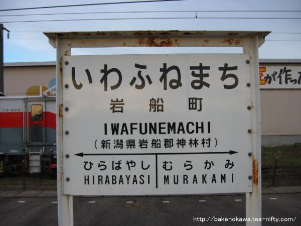岩船町駅の駅名標