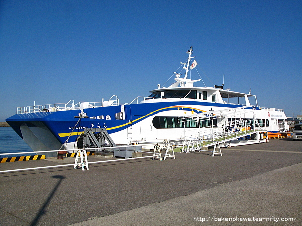 岩船港に到着した粟島汽船高速船「きらら号」