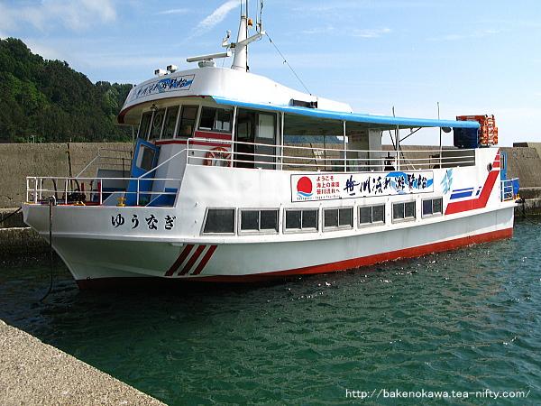 桑川漁港に係留中の笹川流れ遊覧船「ゆうなぎ」