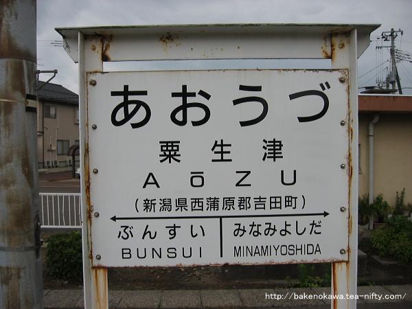 粟生津駅の駅名標