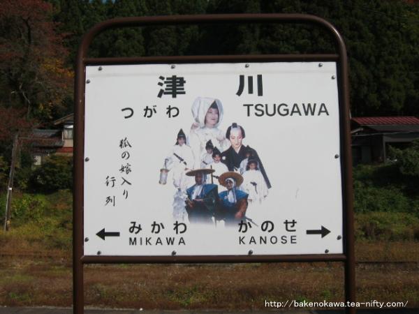 津川駅の駅名票