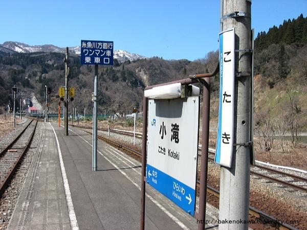 小滝駅の駅名標