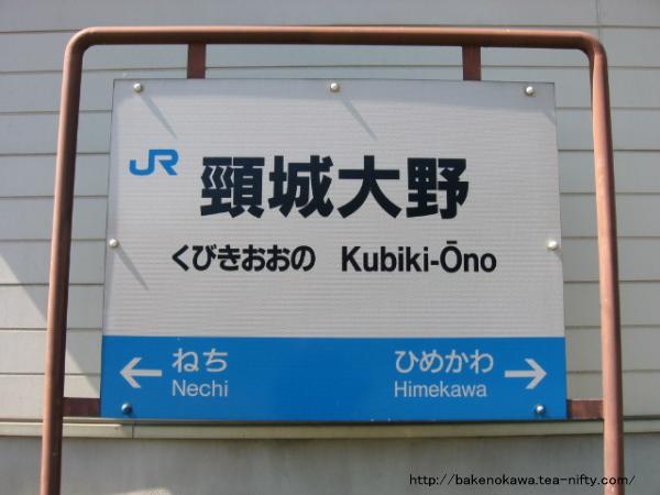 頸城大野駅の駅名標