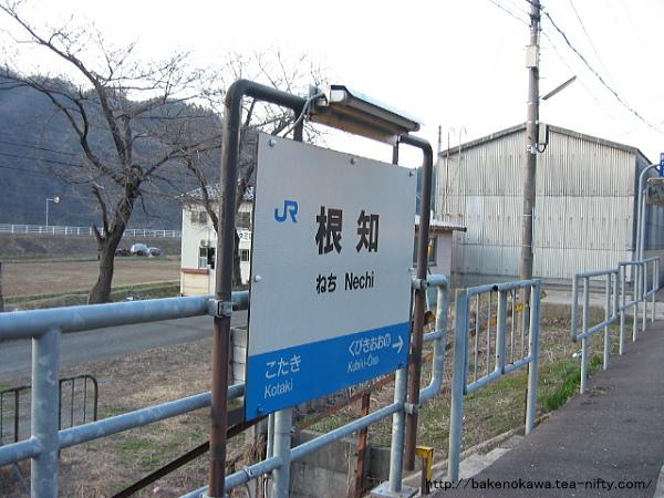 根知駅の駅名標
