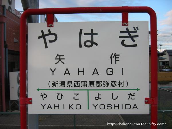 矢作駅の駅名標