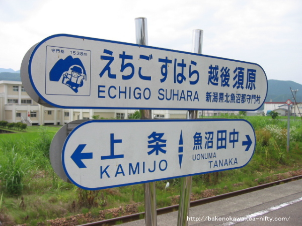 越後須原駅の駅名標