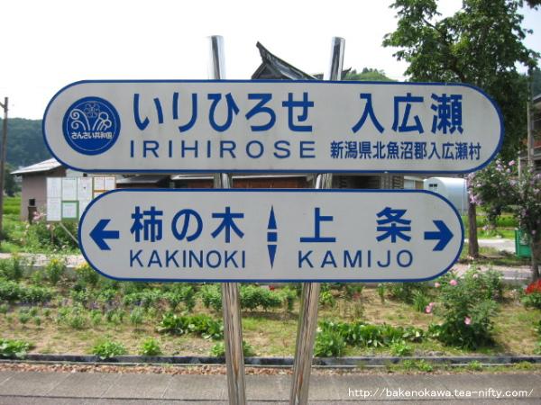 入広瀬駅の駅名標