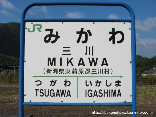 三川駅の駅名標