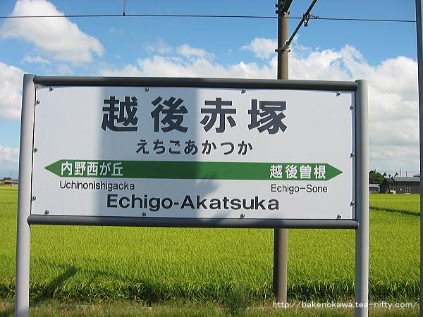 越後赤塚駅の駅名標