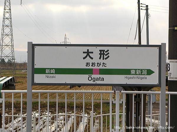 大形駅の駅名標