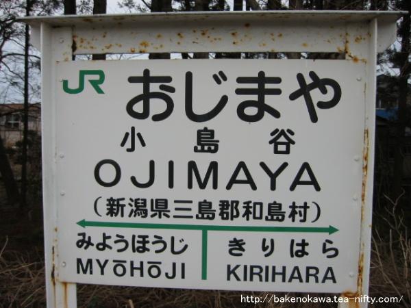 小島谷駅の駅名標