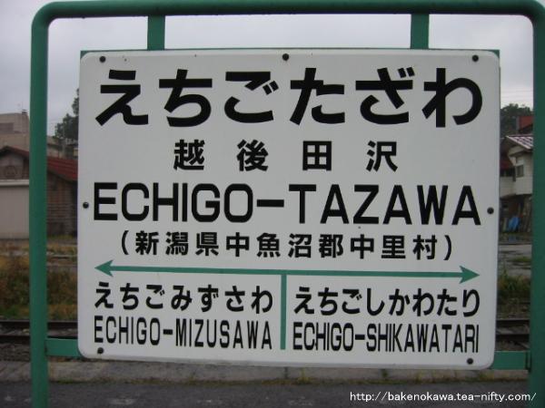 越後田沢駅の駅名標