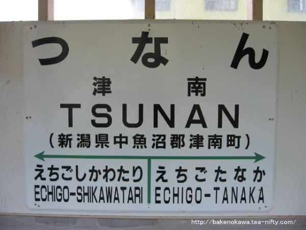 津南駅の駅名標