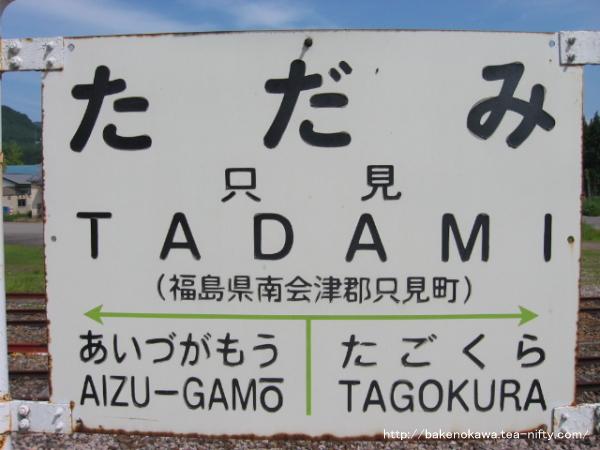 只見駅の駅名標
