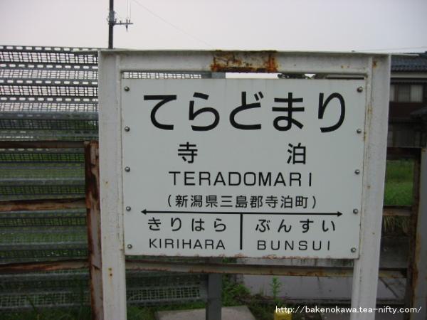 寺泊駅の駅名標