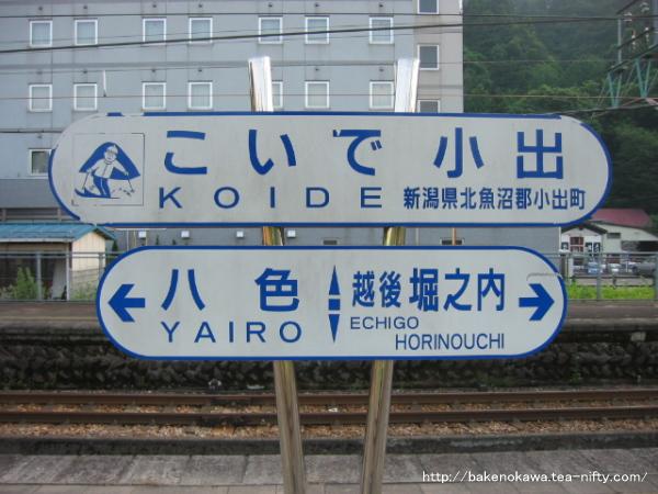 小出駅の駅名標