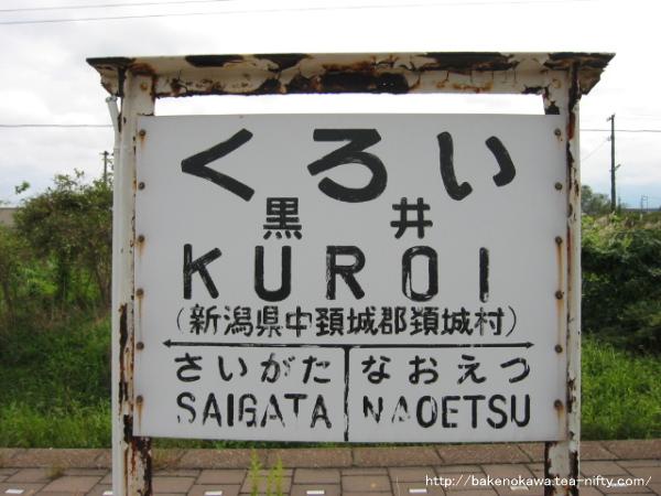 黒井駅の駅名標