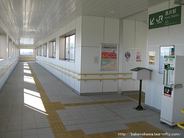 黒井駅自由通路内部
