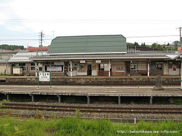 黒姫駅の南側