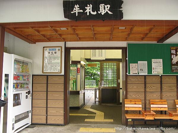 牟礼駅駅舎その2