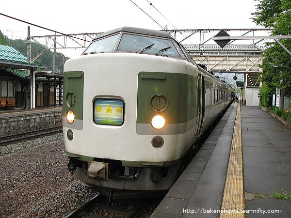 牟礼駅を出発する189系電車「妙高」