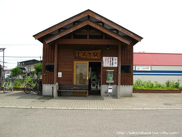 しんざ駅駅舎