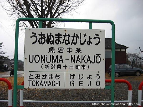 魚沼中条駅の駅名標