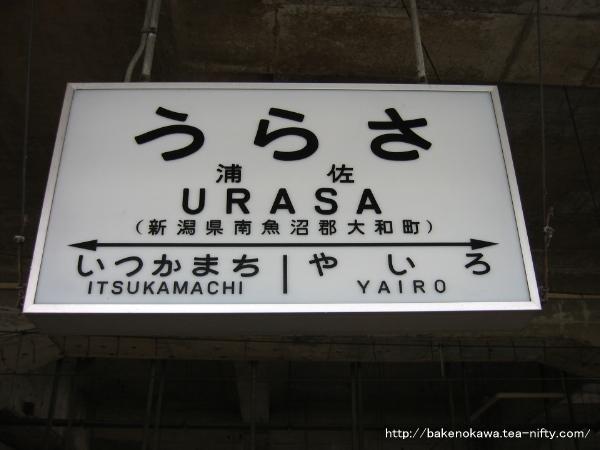 浦佐駅在来線の駅名標