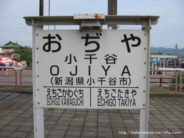 小千谷駅の駅名標