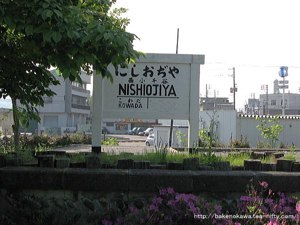 西小千谷駅跡の「ぽっぽの里公園」その5