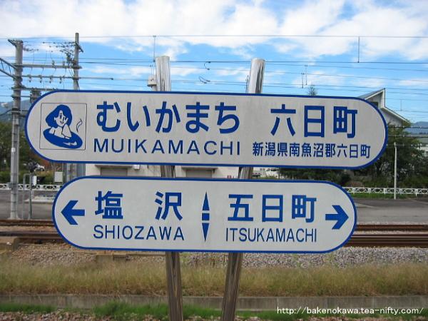 六日町駅の駅名標