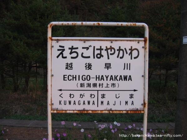 越後早川駅の駅名標