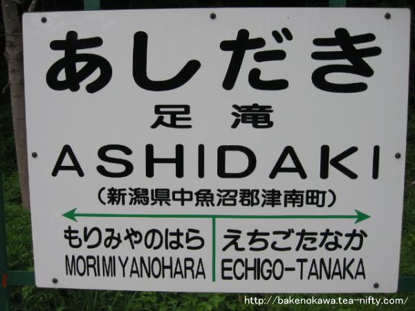 足滝駅の駅名標