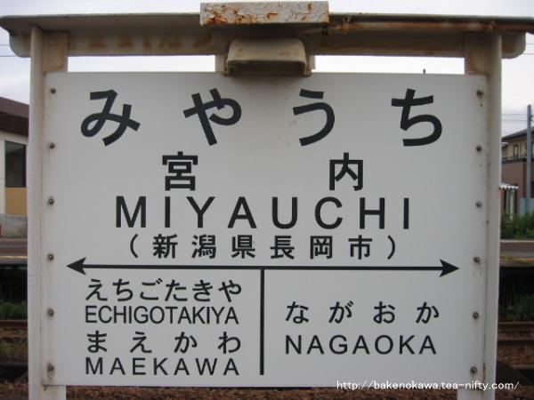宮内駅の駅名標