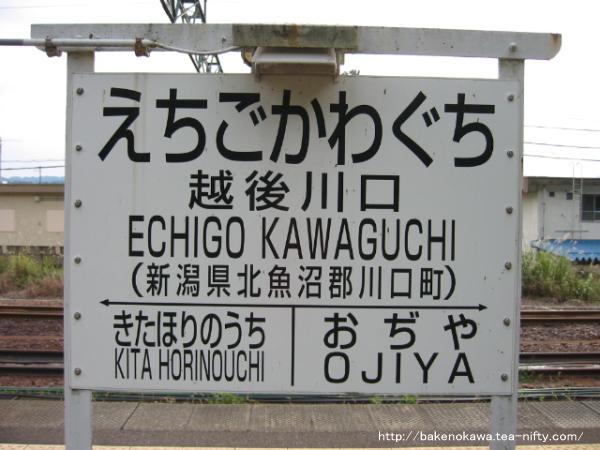越後川口駅の駅名標
