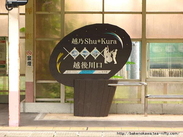 快速「越乃Shu*Kura」用駅名標