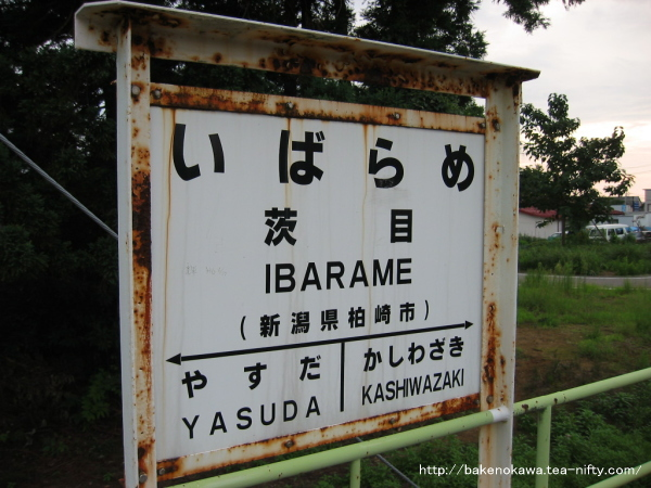 茨目駅の駅名標