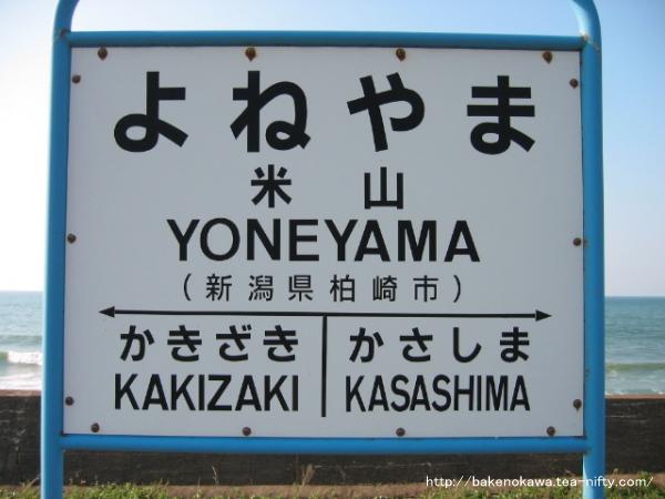 米山駅の駅名標