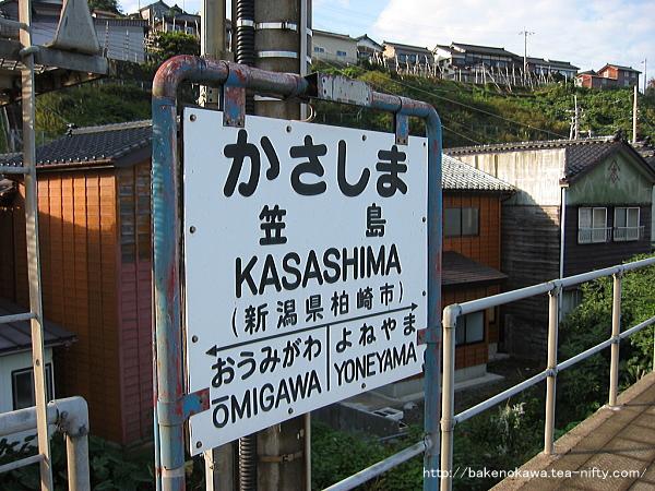 笠島駅の駅名標