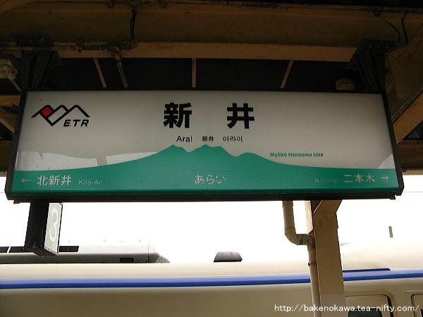新井駅駅名標その2