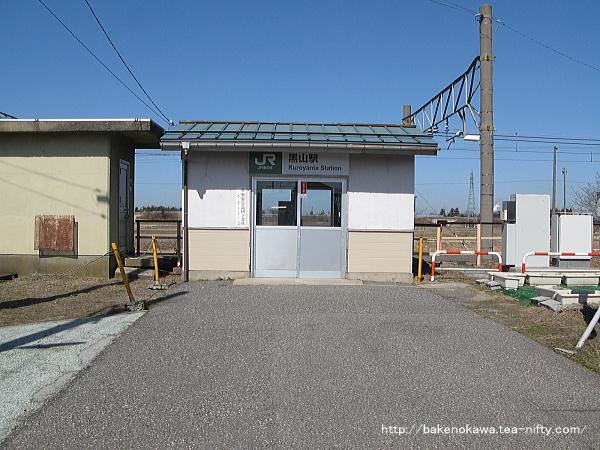 黒山駅のかつての駅舎その二