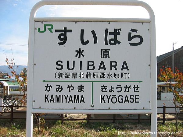 水原駅の駅名標