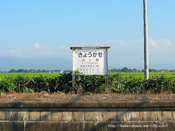 京ヶ瀬駅の駅名標