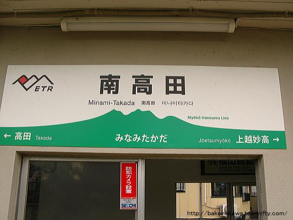 南高田駅駅名標その2