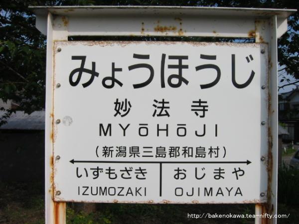 妙法寺駅の駅名標