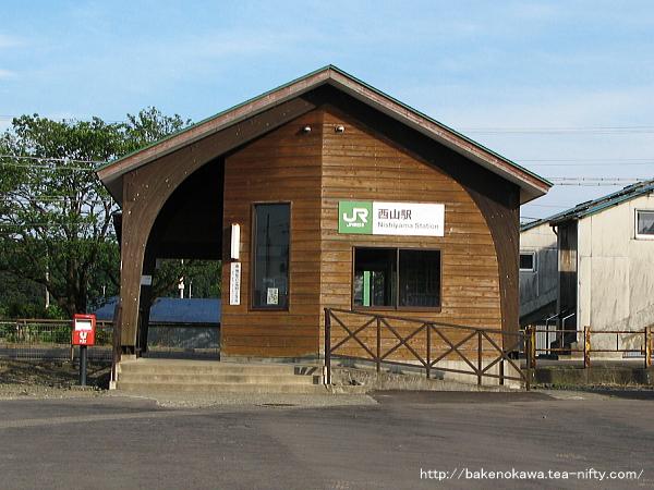 西山駅駅舎