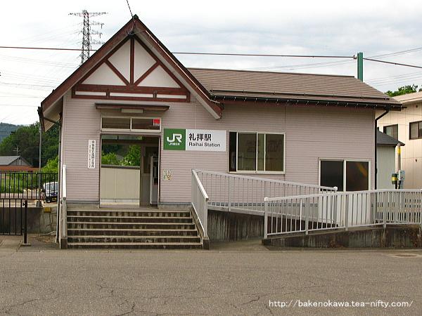 礼拝駅駅舎