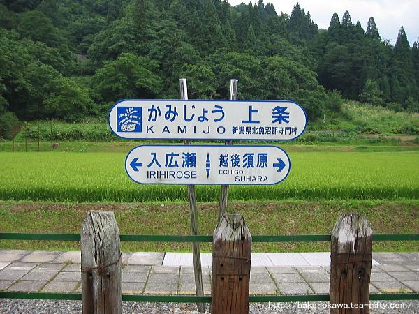 上条駅の駅名標