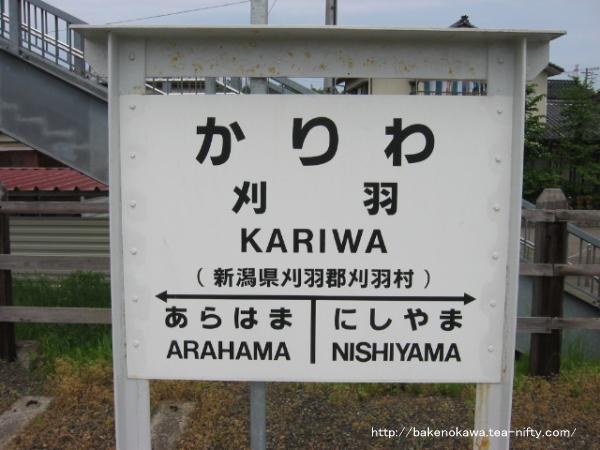 刈羽駅の駅名標