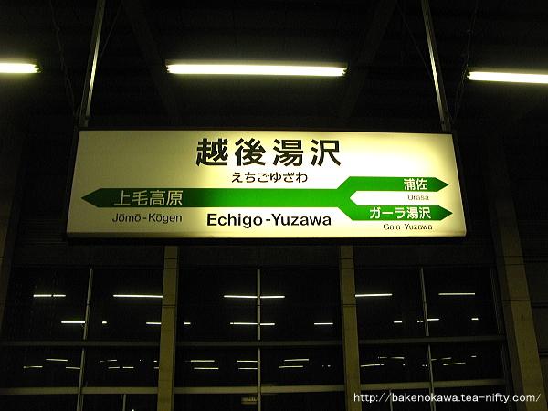 越後湯沢駅上越新幹線の駅名標